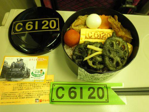 高崎駅「C6120弁当」