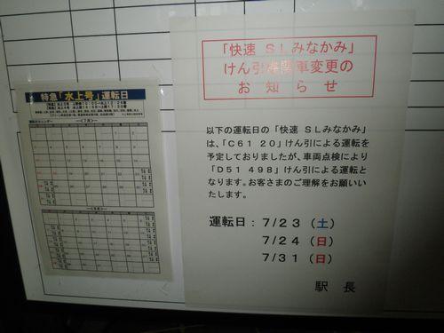 水上駅C6120運転日変更告知