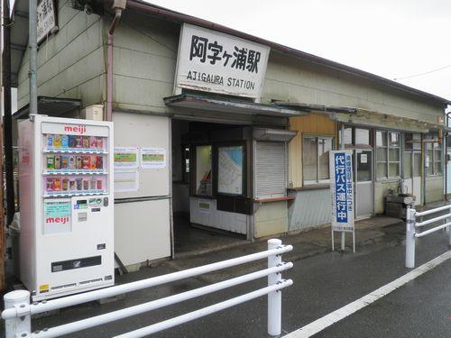 ひたちなか海浜鉄道・阿字ヶ浦駅2011-07-19