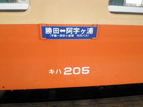 ひたちなか海浜鉄道・勝田~平磯間暫定運行サボ