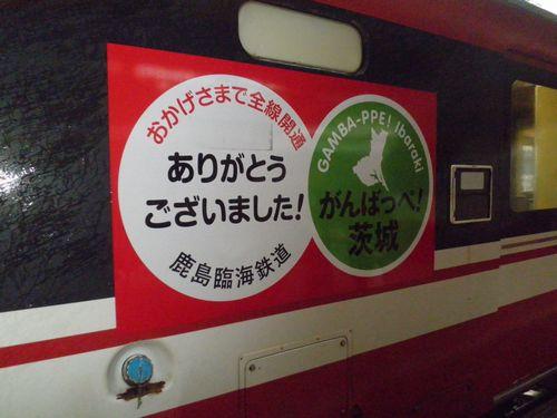 鹿島臨海鉄道・「がんぱっぺ茨城」標示