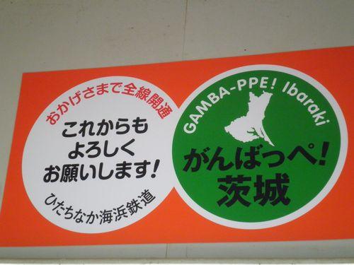 ひたちなか海浜鉄道・「がんばっぺ!茨城」スローガン