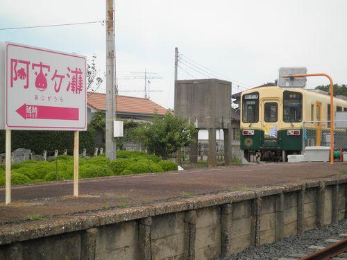 ひたちなか海浜鉄道阿字ヶ浦駅・2011年8月2日