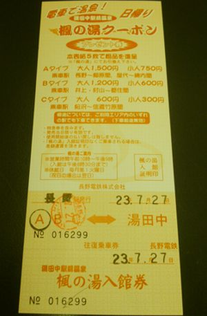 長野電鉄・「楓の湯クーポン」