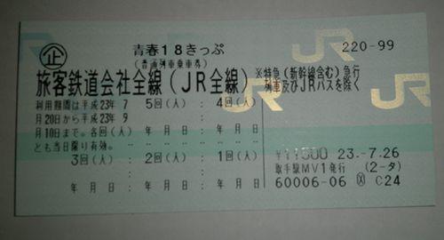 「青春18きっぷ」2011年夏用