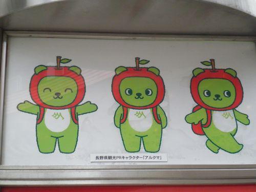 アルクマ・長野駅前