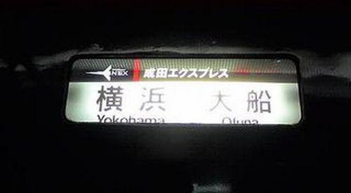 JR253系「成田エクスプレス」方向幕
