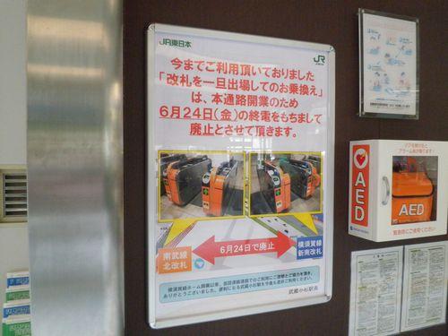 横須賀線武蔵小杉駅続報・4