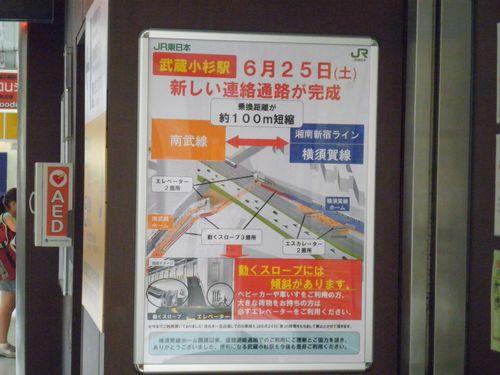 横須賀線武蔵小杉駅続報・3