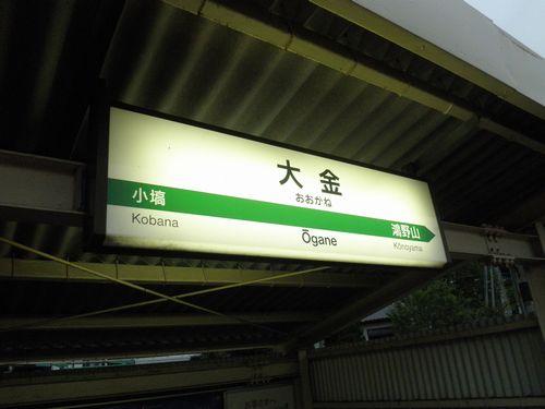 烏山線大鐘駅・駅名標