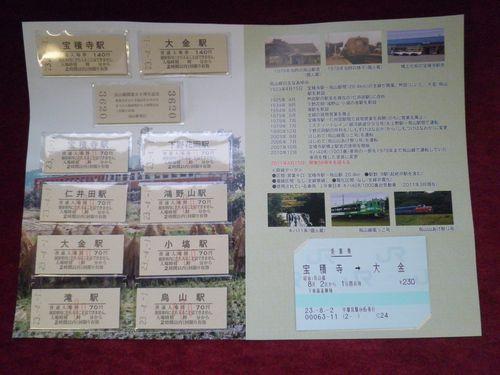 烏山線88周年記念入場券