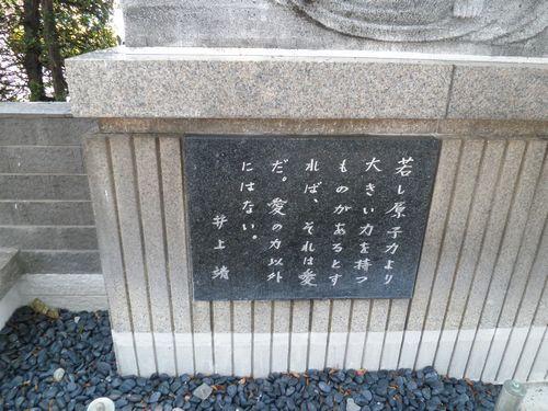 井上靖文学碑(沼津駅前)