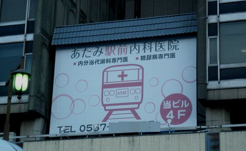 「あたみ駅前内科医院」の看板