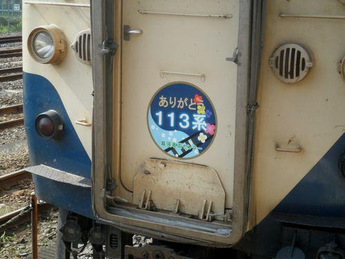 千葉支社「ありがとう113系」ヘッドマーク