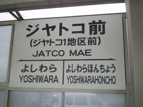 岳南鉄道ジヤトコ前駅・駅名標