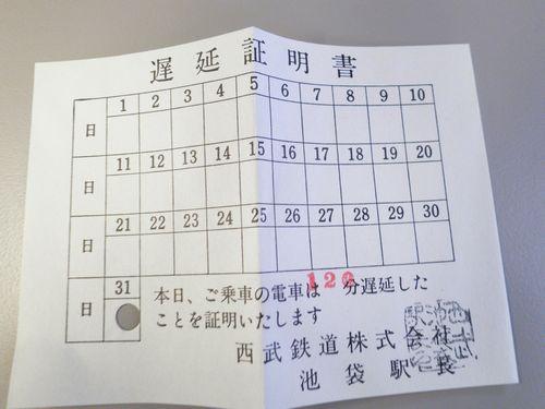 西武鉄道・遅延証明書(2011年8月31日・池袋線人身事故)