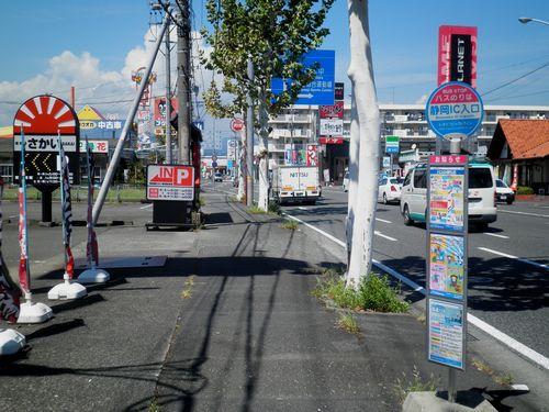 しずてつジャストライン「静岡IC入口」バス停