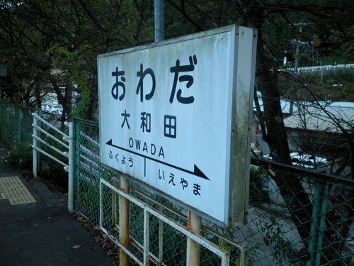 大井川鉄道大和田駅・駅名標