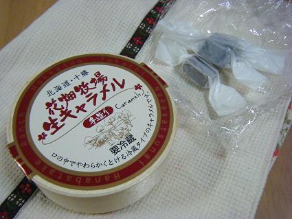 2010 02 10キャラメル