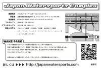 JWCflyerA6b.jpg