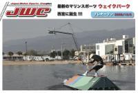 JWCflyerA6f.jpg