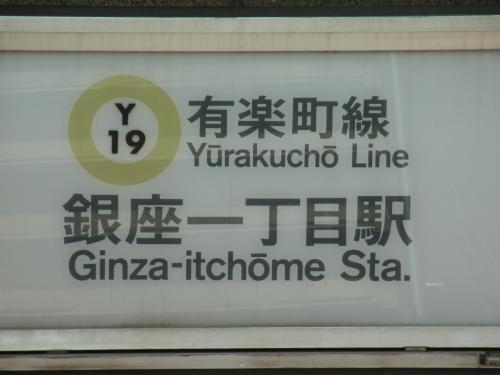 110531-001銀座一丁目駅(縮小)