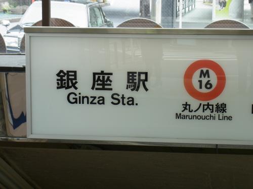 110601-001銀座駅(縮小)