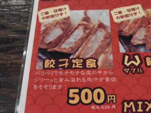 110601-004餃子定食メニューアップ(縮小)