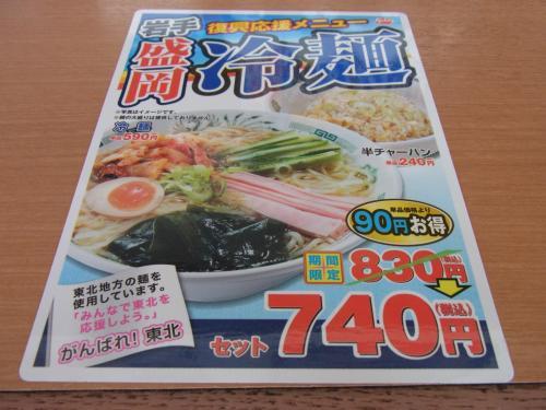 110605-108盛岡冷麺(縮小)