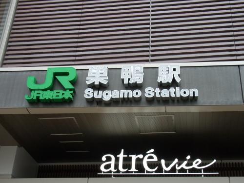 110610-001巣鴨駅(縮小)