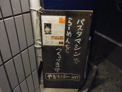 110610-022やきそばHIT(縮小)