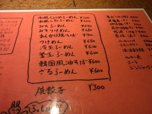 110610-023メニュー(縮小)