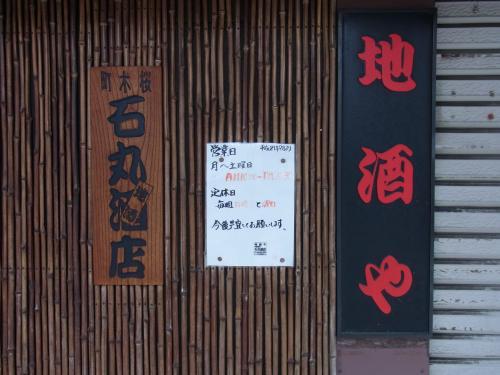 110617-101地酒や(縮小)