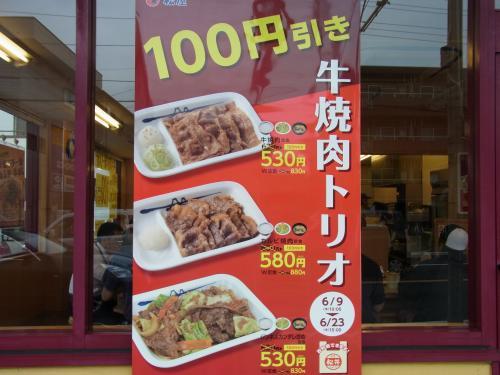 110618-102焼肉トリオ(縮小)
