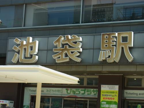 110622-001池袋駅(縮小)