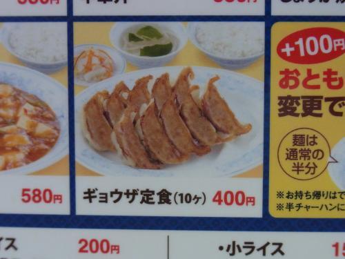 110622-004餃子定食メニュー(縮小)