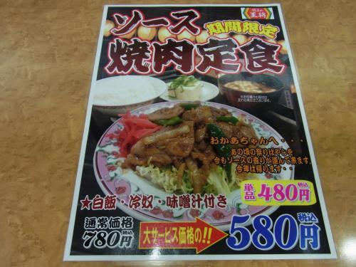 110625-103ソース焼肉(祝用)