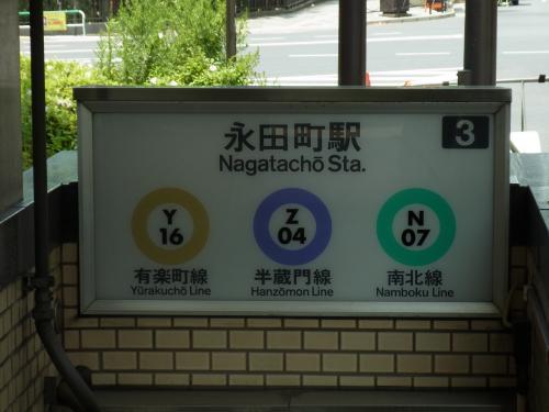 110630-001永田町駅(縮小)