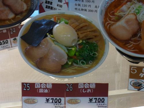 110630-004国会麺メニュー(縮小)