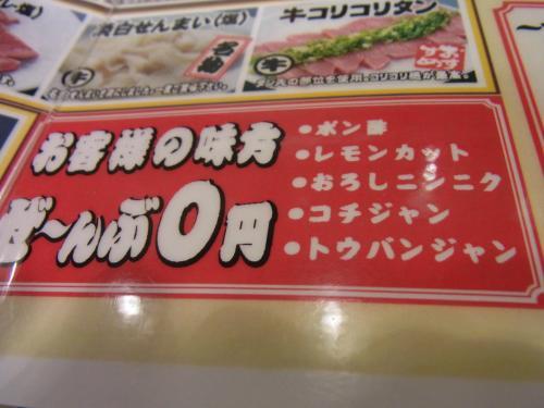 110704-214 0円メニュー(縮小)