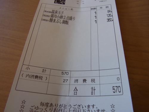 110705-107会計570円(縮小)