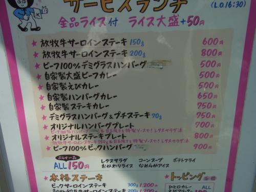 110715-003店頭メニュー(縮小)