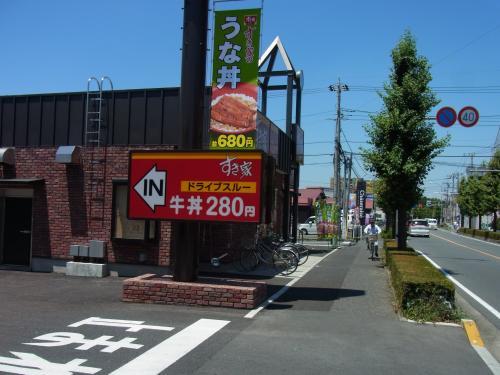 110717-101すき家(縮小)