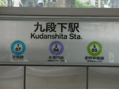 110720-001九段下駅(縮小)