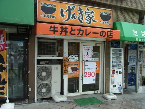110720-002げんき家(縮小)