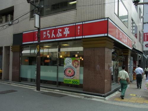 110722-101神戸らんぷ亭(縮小)