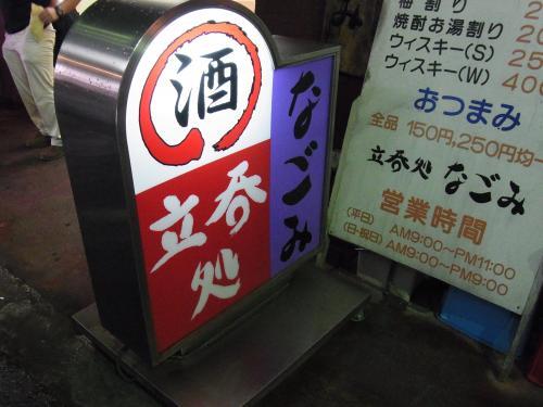 110729-010なごみ(縮小)