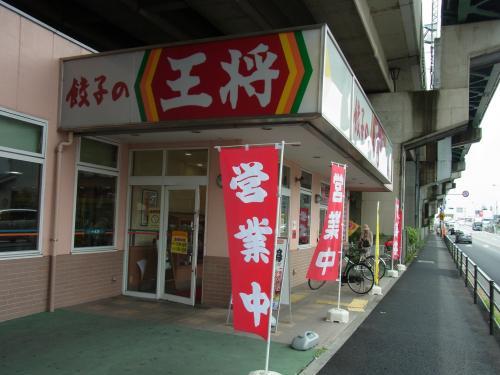 110730-101王将(縮小)
