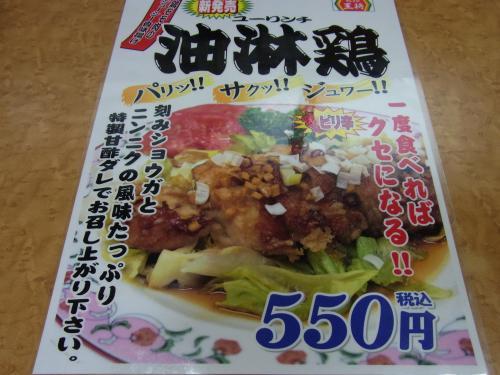 110730-102油林鶏メニュー(縮小)