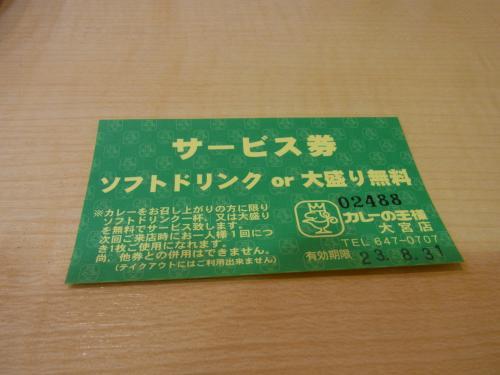 110731-107サービス券(縮小)